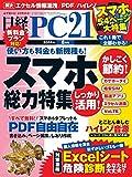 日経PC 21 (ピーシーニジュウイチ) 2014年 08月号 [雑誌]