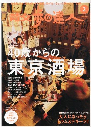 散歩の達人 2014年 02月号 [雑誌]の詳細を見る