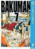 バクマン。 モノクロ版 7 (ジャンプコミックスDIGITAL)