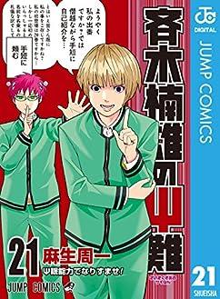 斉木楠雄のΨ難 21 (ジャンプコミックスDIGITAL)