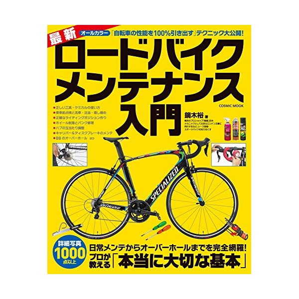 最新ロードバイクメンテナンス入門 (COSMIC...の商品画像