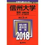信州大学(理系―前期日程) (2018年版大学入試シリーズ)