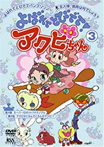 よばれてとびでて!アクビちゃん(3) [DVD]