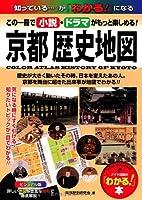 この一冊で小説・ドラマがもっと楽しめる! ビジュアル版 京都 歴史地図 (「わかる!」本)