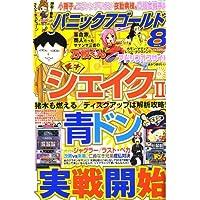 パニック7 (セブン) ゴールド 2007年 08月号 [雑誌]