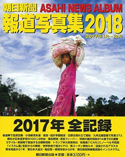 朝日新聞報道写真集 2018