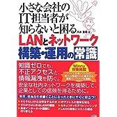 小さな会社のIT担当者が知らないと困るLANとネットワーク構築・運用の常識