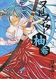 ヌードファイター柚希 2 (ビッグコミックス)