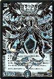 デュエルマスターズ 覇王ブラックモナーク(スーパーレア)/輝け!デュエデミー賞パック(DMX24)/ シングルカード