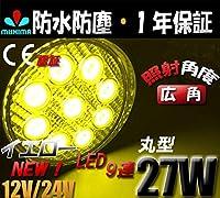 ■角型★広角★黄光27w 9連LEDワークライト 作業灯 12v/24v兼用★1年保証