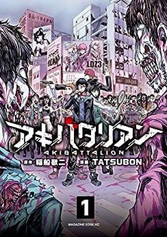 [稲船敬二, TATSUBON]のアキバタリアン 分冊版(1) 自分が主役だと思って調子に乗っているヤツラはみんな死ねばいいのに。 (少年マガジンエッジコミックス)