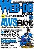 WEB+DB PRESS Vol.85