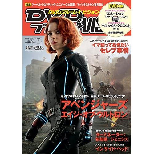 DVD&ブルーレイVISION 2015年 07 月号