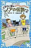 さすらい猫ノアの伝説2 転校生は黒猫がお好きの巻 (講談社青い鳥文庫)