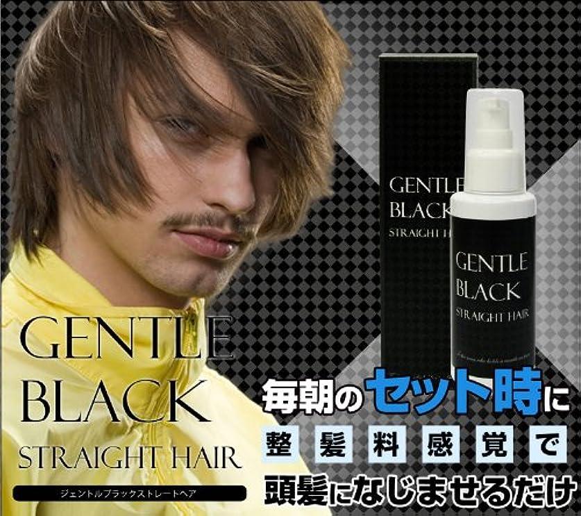 変化する定常重要なジェントルブラック~ストレートヘア~
