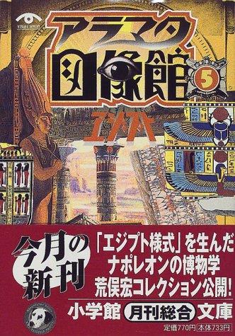 アラマタ図像館 (5) (小学館文庫)の詳細を見る