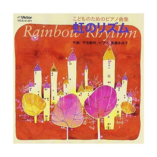 虹のリズム/平吉毅州の商品画像