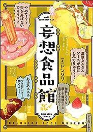 妄想食品館【電子限定かきおろしまんが付】 (ぶんか社コミックス)