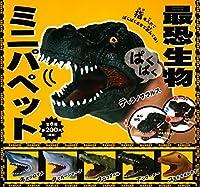 最恐生物 ミニパペット 全6種セット ガチャガチャ