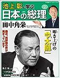 池上彰と学ぶ日本の総理 第2号 田中角栄 (小学館ウィークリーブック)