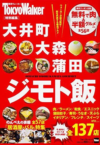 ウォーカームック 大井町・大森・蒲田 ジモト飯