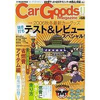 Car Goods Magazine (カーグッズマガジン) 2006年 11月号 [雑誌]