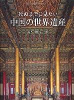 死ぬまでに見たい中国の世界遺産