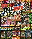 パチスロ必勝ガイド バトルMIX VOL.3 (GW MOOK 267)