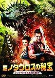 ミノタウロスの秘宝 シンドバッドと迷宮の獣神[DVD]