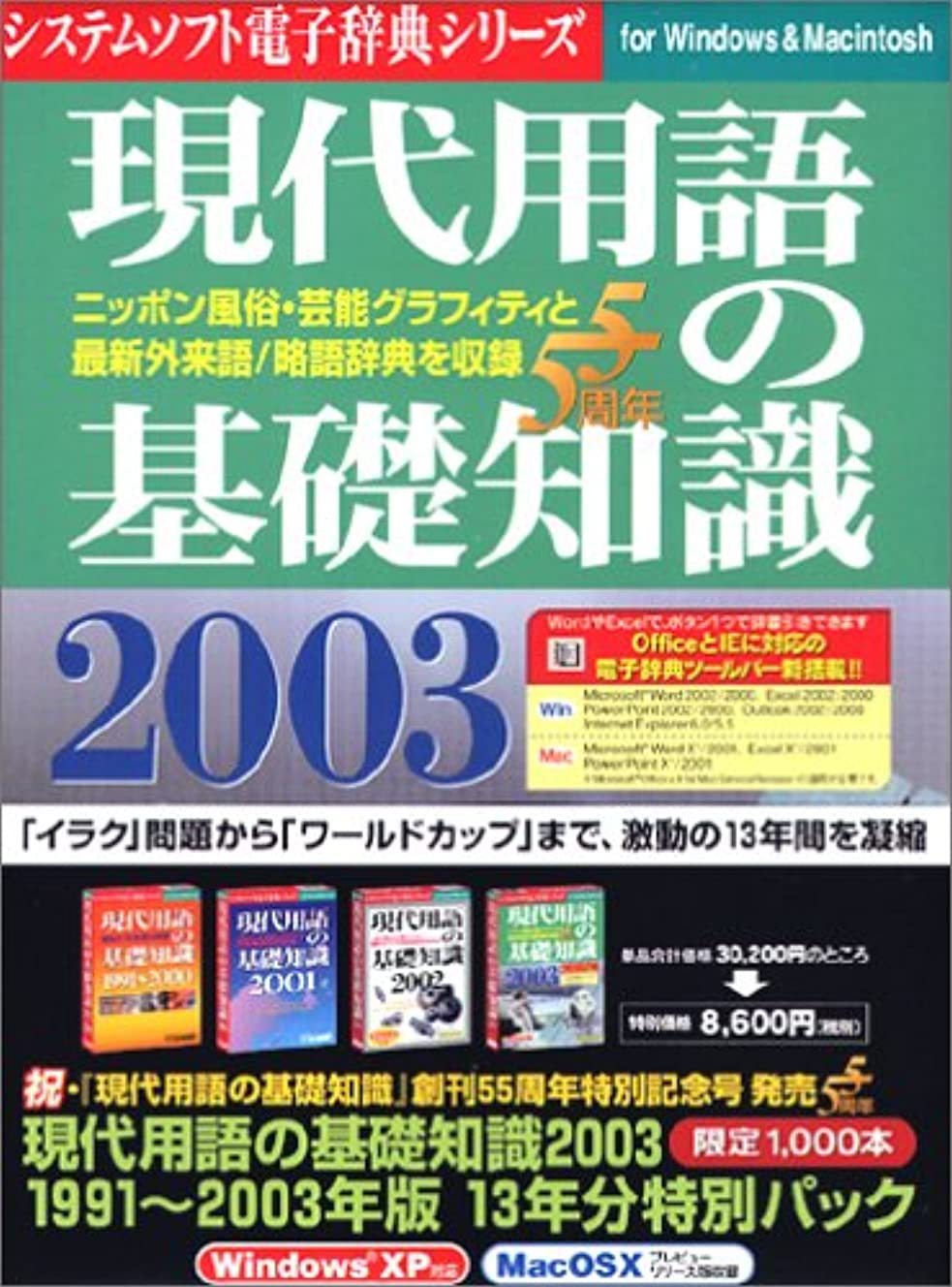 追放首尾一貫したペッカディロ現代用語の基礎知識2003年版-1991~2003年版 13年分特別パック