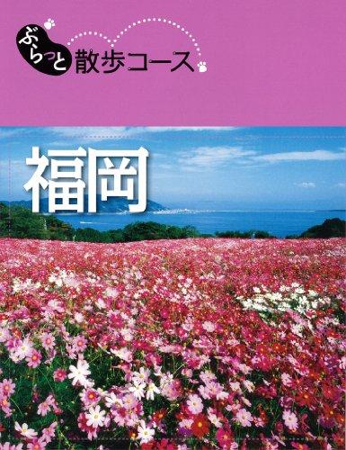 ぶらっと散歩コース 福岡 (旅行ガイド)の詳細を見る