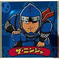 ロッテ 肉リマン チョコ シール ステッカー 青コーナー No.13 ザ・ニンジャ