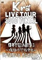 TOUR 2010 FINAL「日本全国満開宣言~咲きまくり警報発令~野音開きだよ全員集合!! Part2」【通常盤】 [DVD](通常1~2営業日以内に発送)