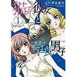 猫系彼女と草食男子(1) (バンブーコミックス 4コマセレクション)