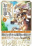 獣医さんのお仕事 in 異世界〈4〉 (アルファポリス文庫)