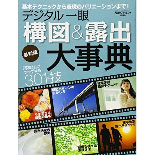 デジタル一眼構図&露出大事典 最新版 (Gakken Camera Mook)