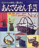 あんでるせん手芸—広告チラシを利用して篭を作る (No.6) (レディブティックシリーズ (1457))