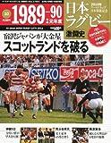 日本ラグビー激闘史 2011年 2/9号 [雑誌]