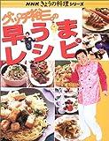 グッチ裕三の早うまレシピ (NHKきょうの料理...