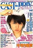 CAST-PRIX PREMIUM (キャスプリ プレミアム) 2008年 03月号 [雑誌]