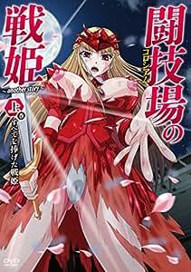 闘技場の戦姫~another story~ 上巻 すべてを捧げた戦姫 [DVD]