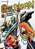 超級!  機動武闘伝Gガンダム 新宿・東方不敗!  (6) (カドカワコミックス・エース)