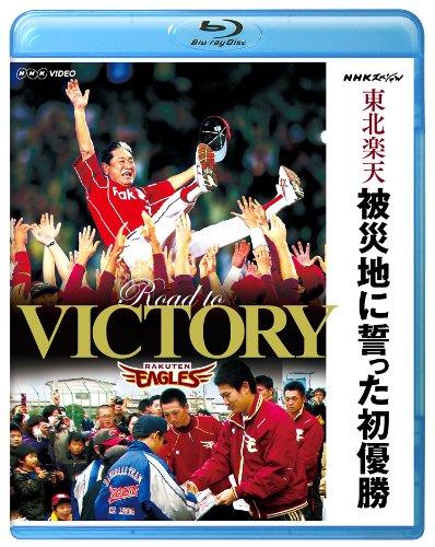NHKスペシャル 東北楽天 被災地に誓った初優勝(Blu-ray Disc)