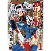 ジェノサイド・プリンセス 1 (チャンピオンREDコミックス)