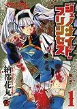 ジェノサイド・プリンセス / 納都 花丸 のシリーズ情報を見る