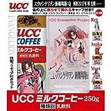 エヴァ缶 エヴァンゲリオン新劇場版:Q UCCミルクコーヒー特製フィギュア付きマリ 単品