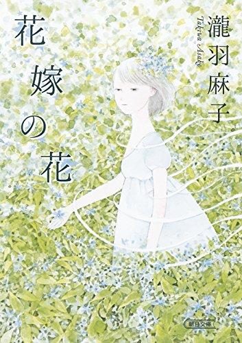 花嫁の花 (朝日文庫)の詳細を見る