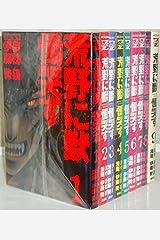 荒野に獣 慟哭す コミック 全9巻完結セット (マガジンZコミックス) コミック