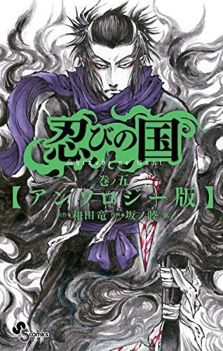 忍びの国(5) アンソロジー版 (ゲッサン少年サンデーコミックス)