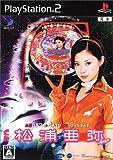 CR松浦亜弥 必勝パチンコ★パチスロ攻略シリーズ Vol.8